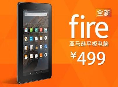 Fire China
